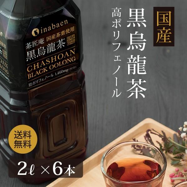 黒烏龍茶 茶匠庵 国産黒烏龍茶 2L×6本 送料無料 ...