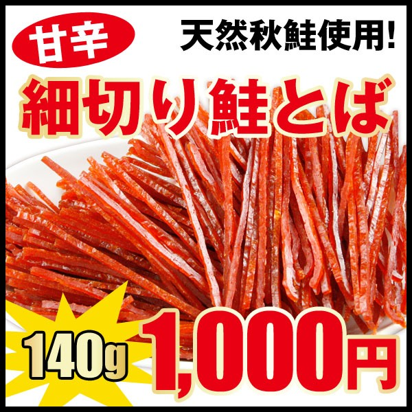 1000円 おつまみ 送料無料 鮭とば 細切り鮭とば ...