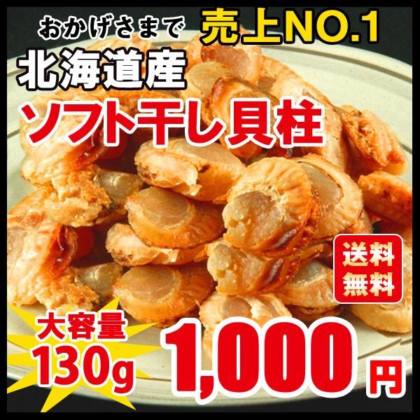 1000円 おつまみ 送料無料 北海道産 ソフトほたて...