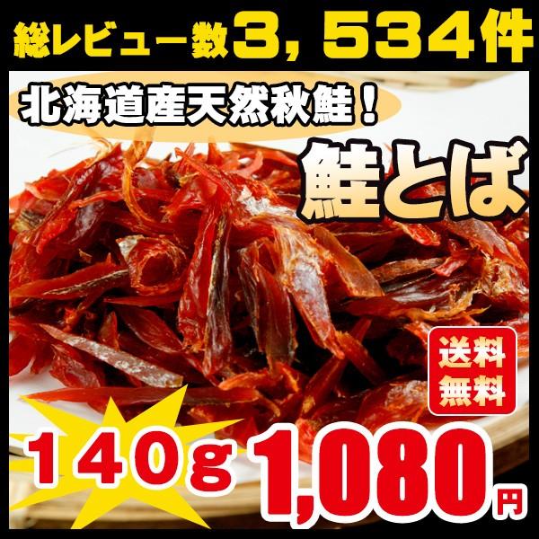 1080円 おつまみ 送料無料 皮付きわけあり鮭とば ...