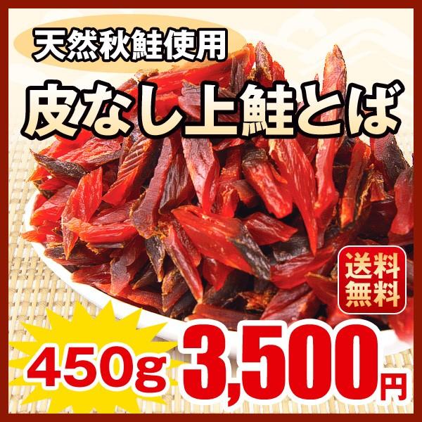 おつまみ 送料無料 皮なし上鮭とば 北海道産 天然...