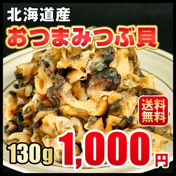 1000円 おつまみ 送料無料 つぶ 北海道産 おつま...