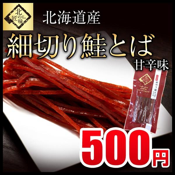 送料無料 細切り鮭とば甘辛味 北海道厳選 干物 海...