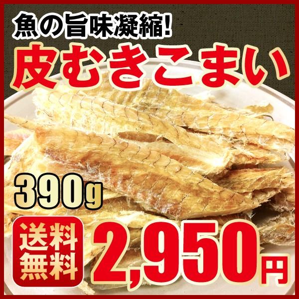 送料無料 皮むきこまい 珍味 390g(130g×3) メール便 北海道 おつまみ