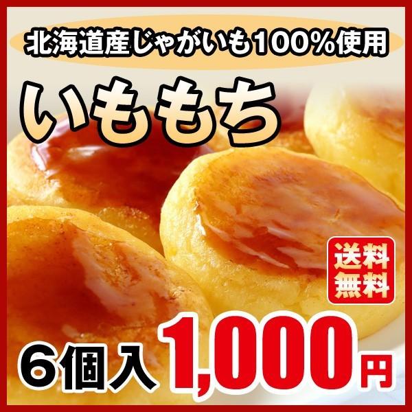 送料無料 ぽっきり  いももち 北海道産じゃがいも100%使用 メール便 1,000円