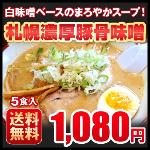 ラーメン 送料無料 お取り寄せ 札幌豚骨味噌5食...