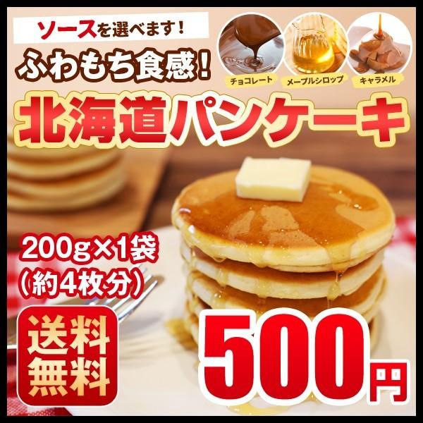 送料無料 ぽっきり パンケーキミックス 200g  4枚...
