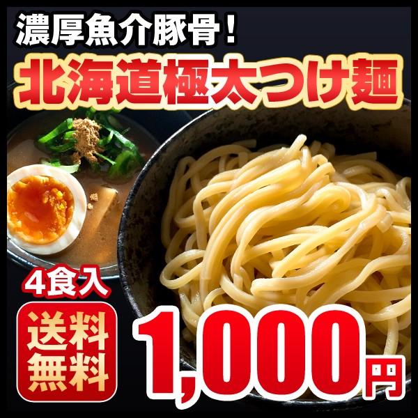 つけ麺 4食 濃厚魚介豚骨 北海道 極太生麺 ...