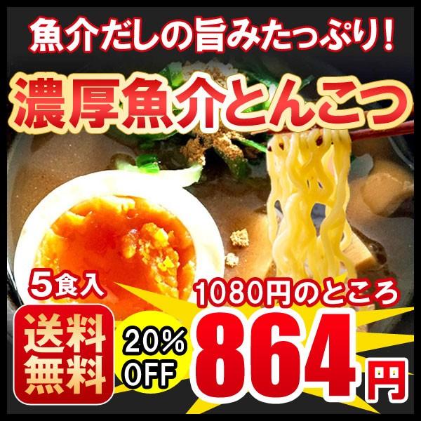 ラーメン 送料無料 濃厚魚介豚骨5食セット 北海道...