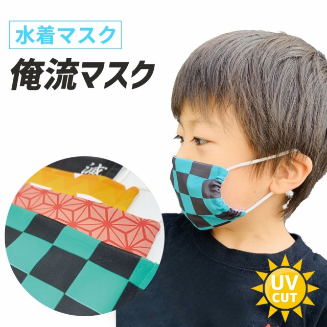 水着素材の新感覚マスク!【俺流マスク きめつ 2...