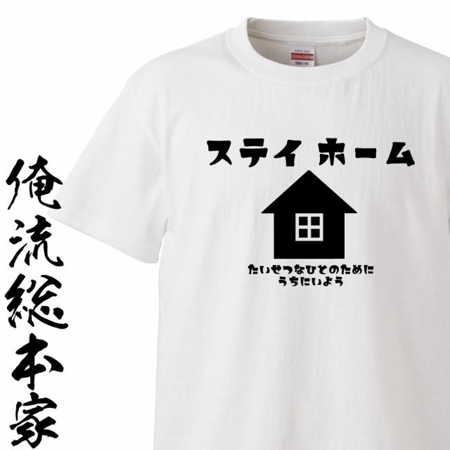 おもしろtシャツ  俺流総本家 前面プリント ステ...