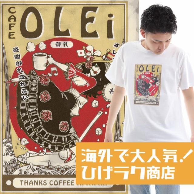 ひげラク商店Tシャツ【CAFE OLEi】名言 漢字 文字...