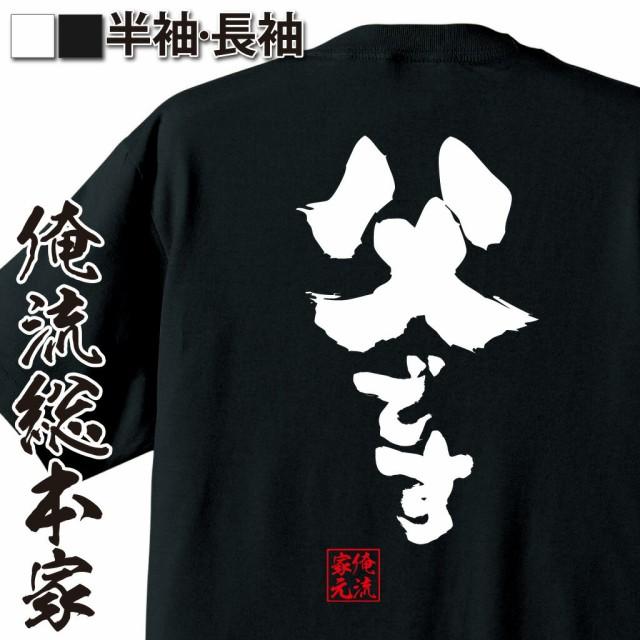 tシャツ メンズ 俺流 魂心Tシャツ【父です】漢字 ...