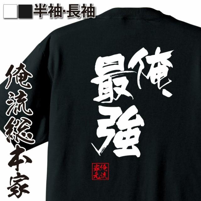 tシャツ メンズ 俺流 隼風Tシャツ【俺、最強】 漢...