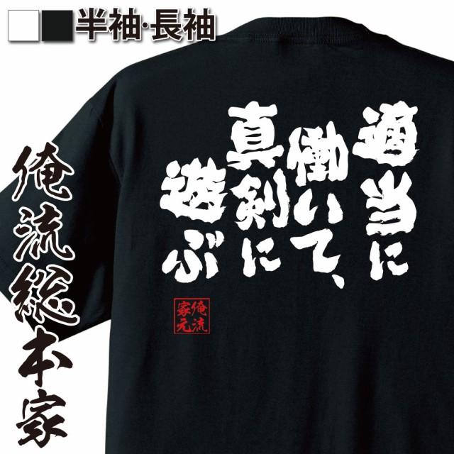 俺流 魂心Tシャツ【適当に働いて、真剣に遊ぶ】 ...