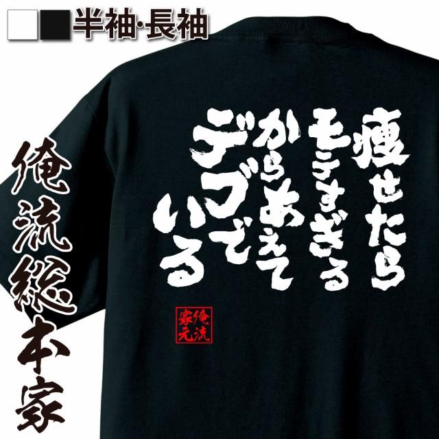 おもしろtシャツ デブ 俺流 魂心Tシャツ【痩せた...