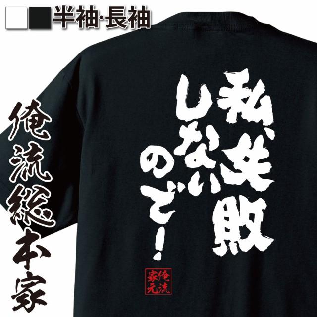 tシャツ メンズ 俺流 魂心Tシャツ【私、失敗しな...
