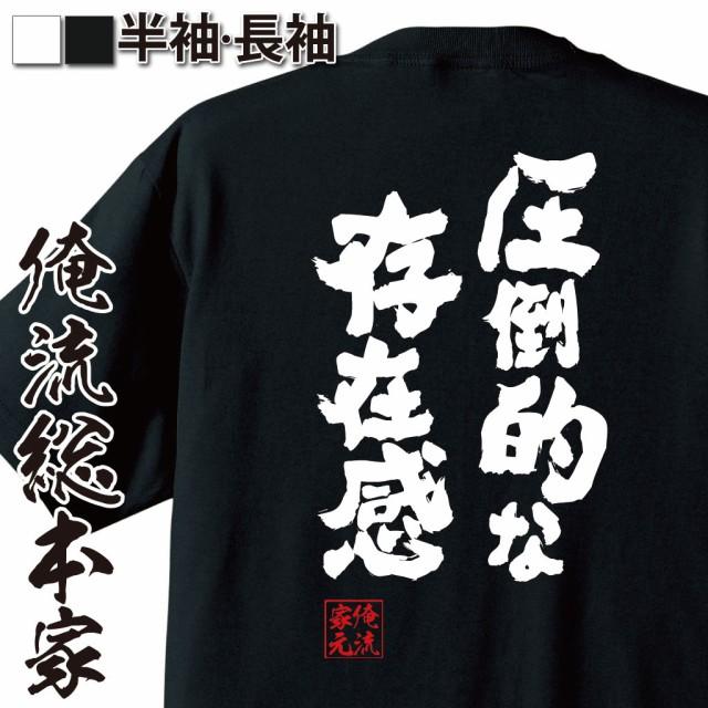 おもしろtシャツ デブ 俺流 魂心Tシャツ【圧倒的...