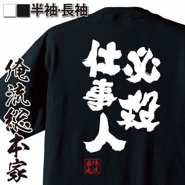 俺流 魂心Tシャツ【必殺仕事人】名言 漢字 文字 ...