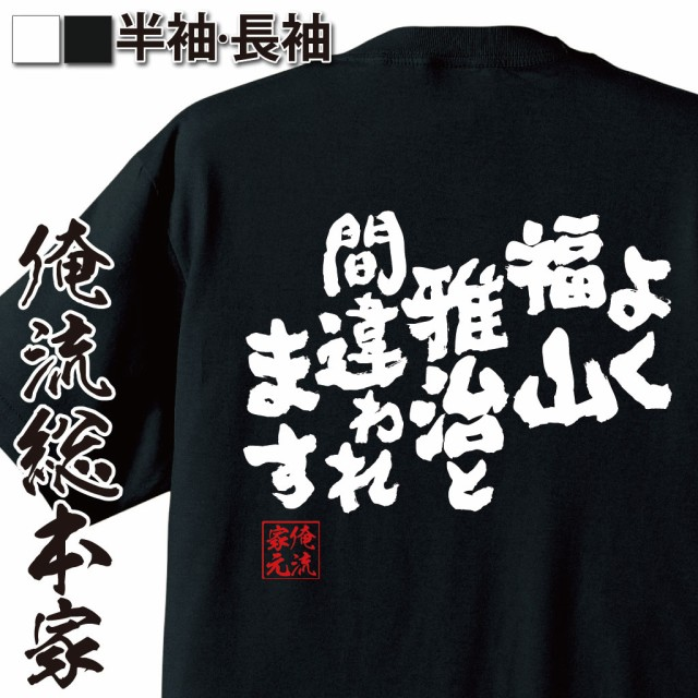 tシャツ メンズ 俺流 魂心Tシャツ【よく福山雅治...