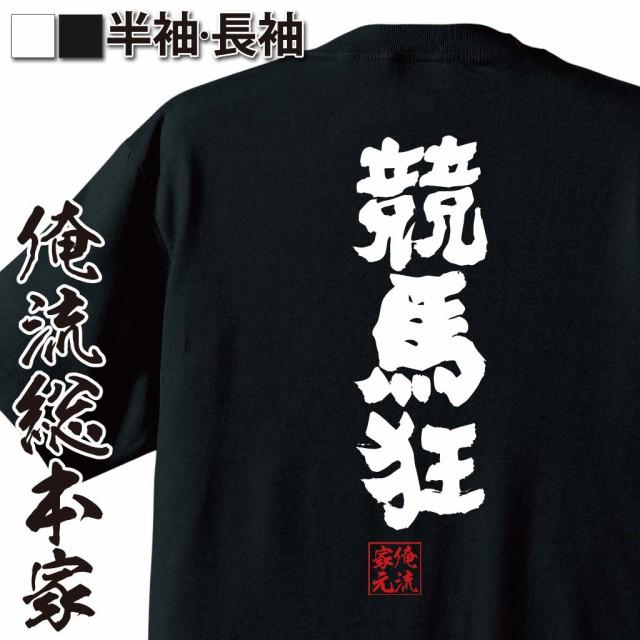 俺流 魂心Tシャツ【競馬狂】名言 漢字 文字 メッ...