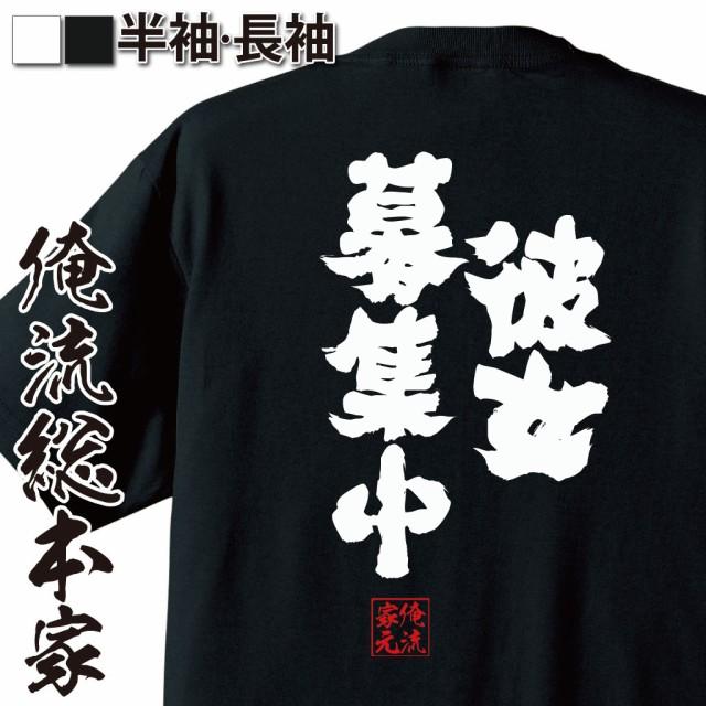 tシャツ メンズ 俺流 魂心Tシャツ【彼女募集中】...