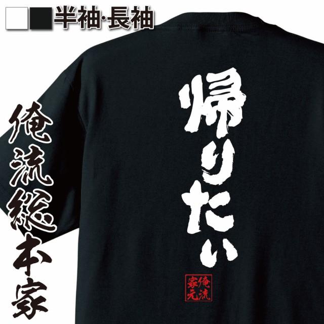 tシャツ メンズ 俺流 魂心Tシャツ【帰りたい】漢...
