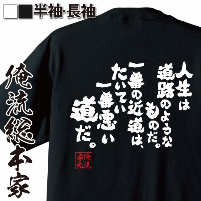俺流 魂心Tシャツ【人生は道路のようなものだ。】...
