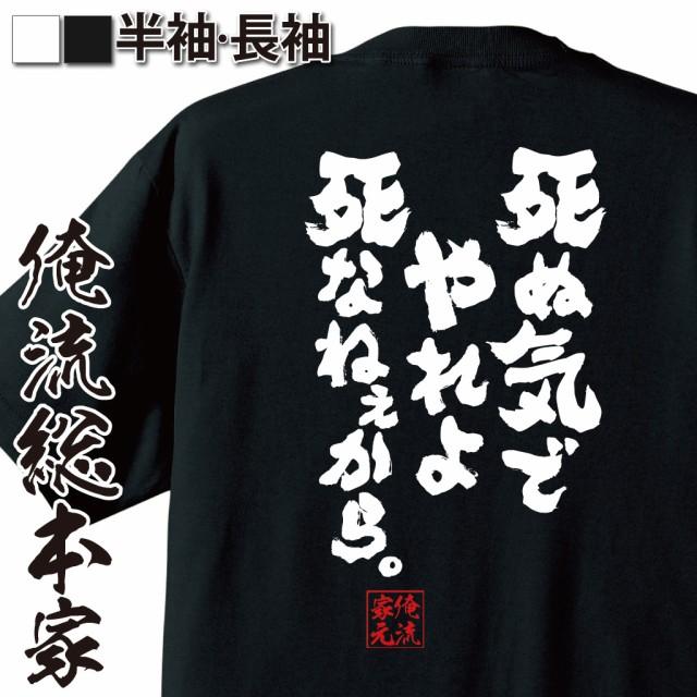 tシャツ メンズ 俺流 魂心Tシャツ【死ぬ気でやれ...