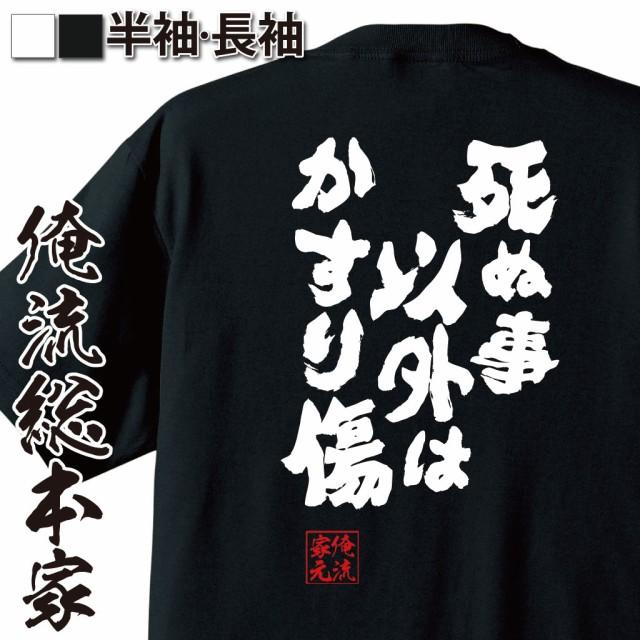 tシャツ メンズ 俺流 魂心Tシャツ【死ぬ事以外は...