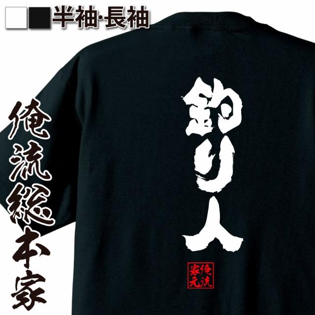 俺流 魂心Tシャツ【釣り人】名言 漢字 メッセージ...