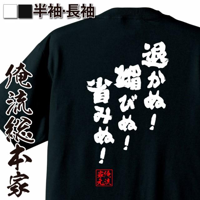 俺流 魂心Tシャツ【退かぬ!媚びぬ!省みぬ!】名...