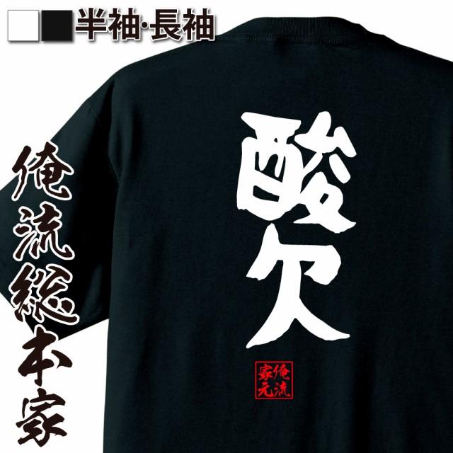 俺流 憩楽体Tシャツ【酸欠】名言 漢字 文字 メッ...