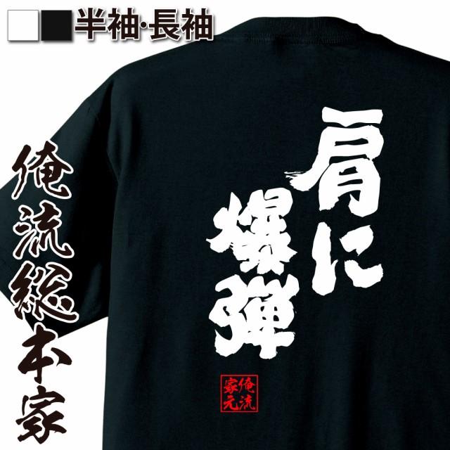 俺流 魂心Tシャツ【肩に爆弾】名言 野球 文字 メ...