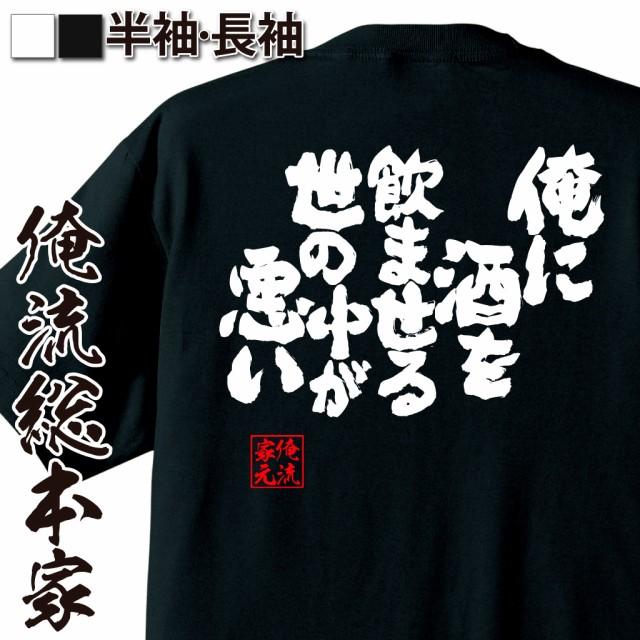 おもしろtシャツ 酒 俺流 魂心Tシャツ【俺に酒を...
