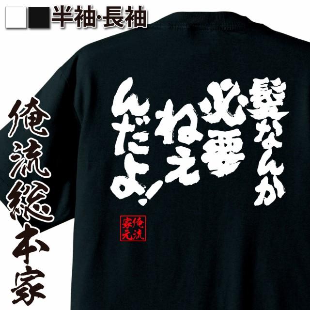 俺流 魂心Tシャツ【髪なんか必要ねぇんだよ!】 ...