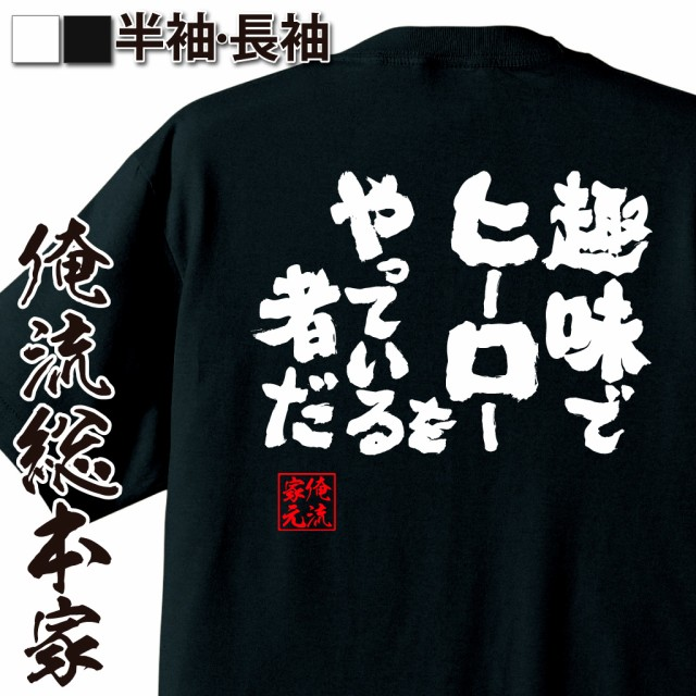 tシャツ メンズ 俺流 魂心Tシャツ【趣味でヒーロ...