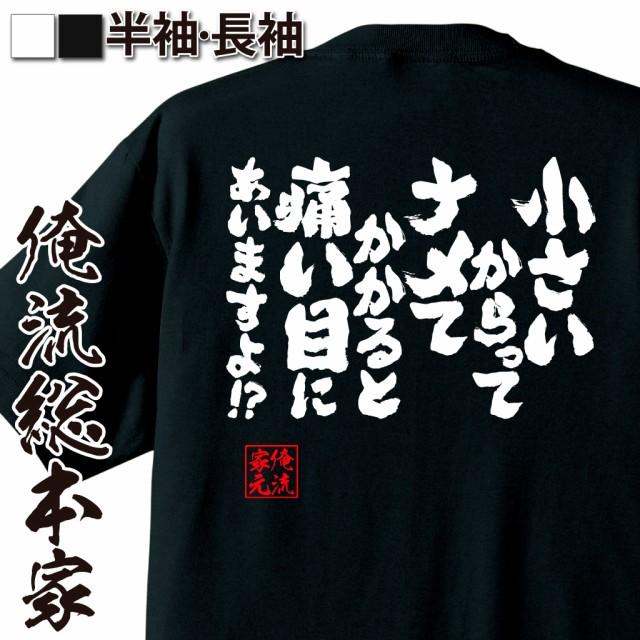 俺流 魂心Tシャツ【小さいからってナメてかかると...