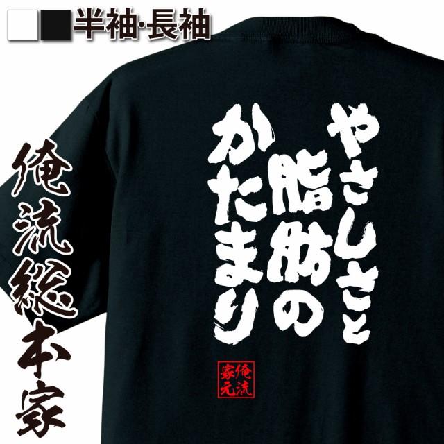 俺流 魂心Tシャツ【やさしさと脂肪のかたまり】ダ...