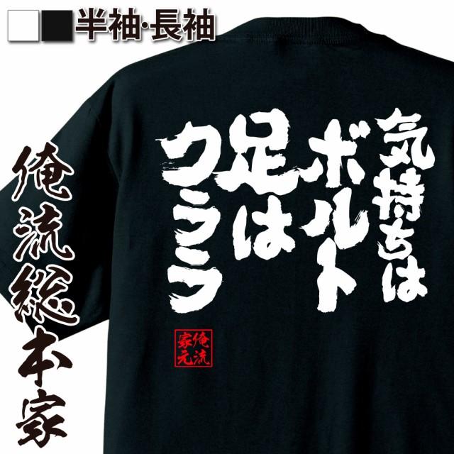 tシャツ メンズ 俺流 魂心Tシャツ【気持ちはボル...