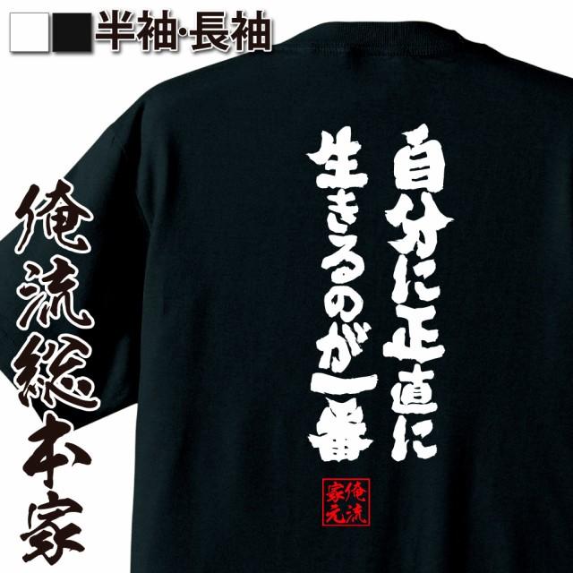俺流 魂心Tシャツ【自分に正直に生きるのが一番】...