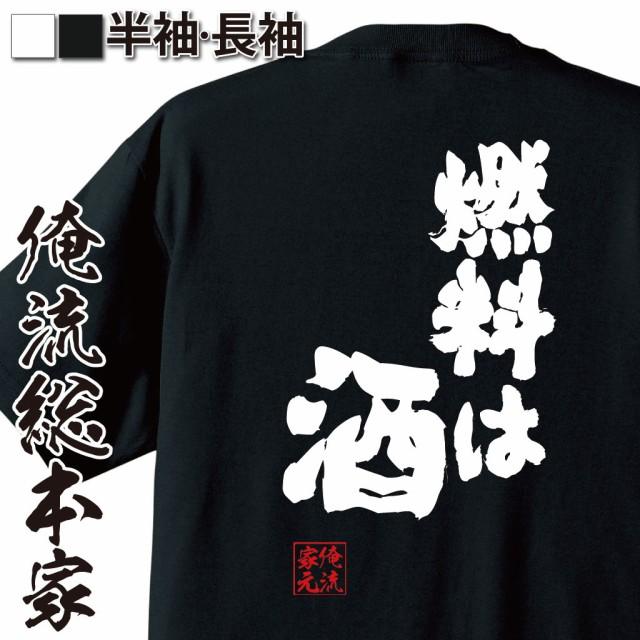 おもしろtシャツ 酒 俺流 魂心Tシャツ【燃料は酒...