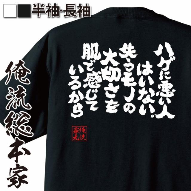 俺流 魂心Tシャツ【ハゲに悪い人はいない。失うモ...