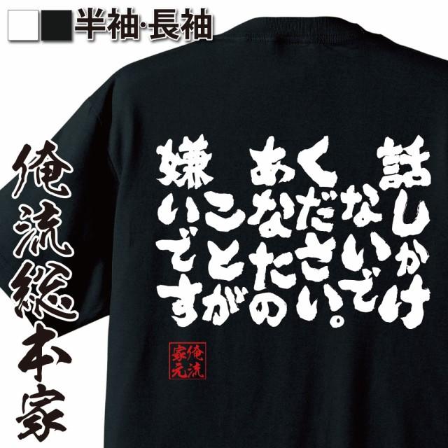 tシャツ メンズ 俺流 魂心Tシャツ【話しかけない...