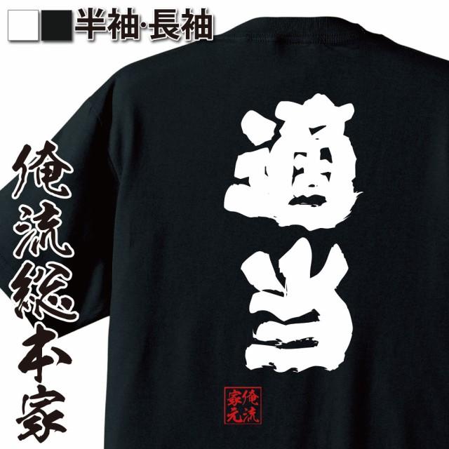 tシャツ メンズ 俺流 魂心Tシャツ【適当】 メッセ...