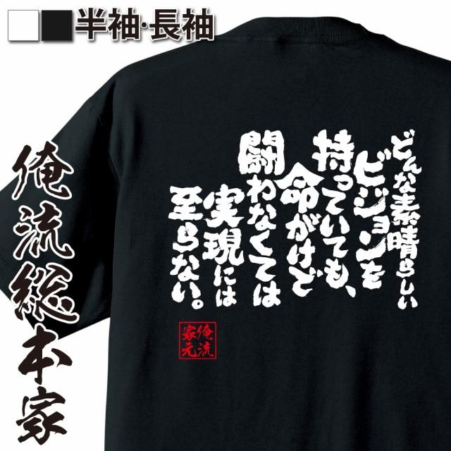 【メール便送料無料】 俺流 魂心Tシャツ【どんな...