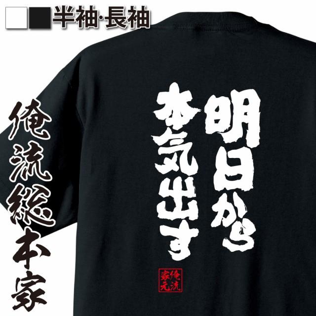 俺流 魂心Tシャツ【明日から本気出す】漢字 文字 ...