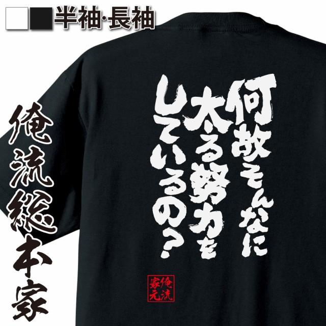 【メール便送料無料】 俺流 魂心Tシャツ【何故そ...