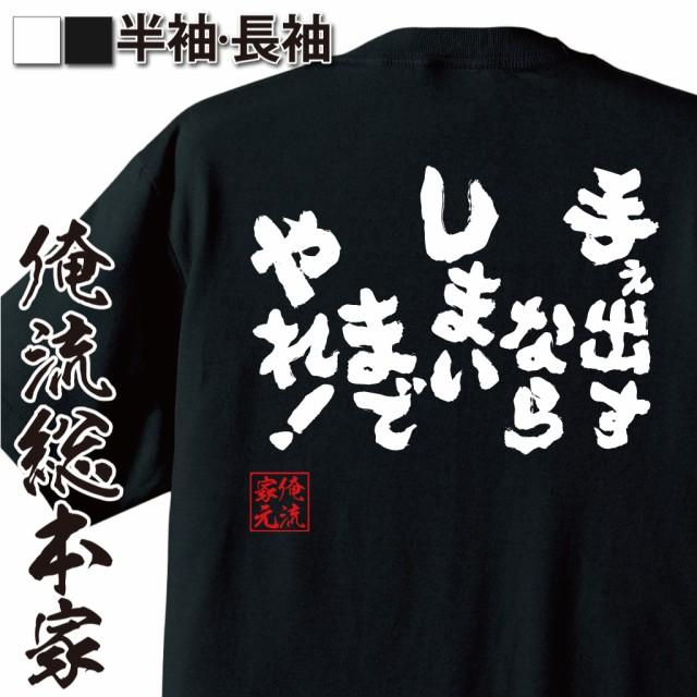 おもしろtシャツ 俺流総本家 魂心Tシャツ【手ぇ出...