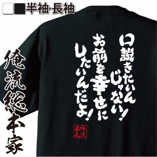 おもしろtシャツ 俺流総本家 魂心Tシャツ【口説き...